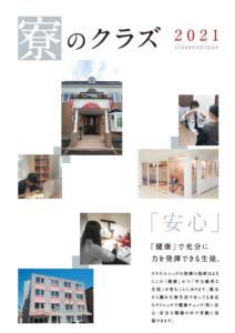 2021年度寮パンフレット.pdf